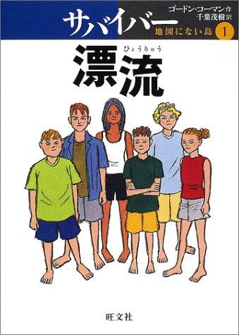 9784010695616: Not in the Survivor Island map <1> drifting (Obunsha creative children's literature) (2002) ISBN: 4010695617 [Japanese Import]