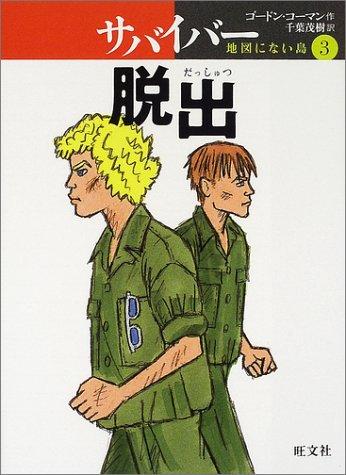9784010695630: Not in the Survivor Island map <3> escape (Obunsha creative children's literature) (2002) ISBN: 4010695633 [Japanese Import]