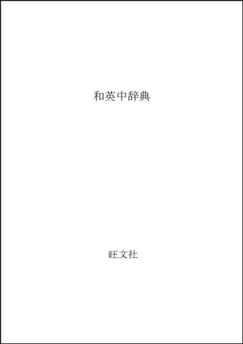 9784010710081: Obunsha's Comprehensive Japanese English Dictionary