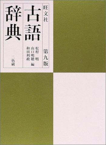 9784010721162: Ōbunsha Kogo Jiten