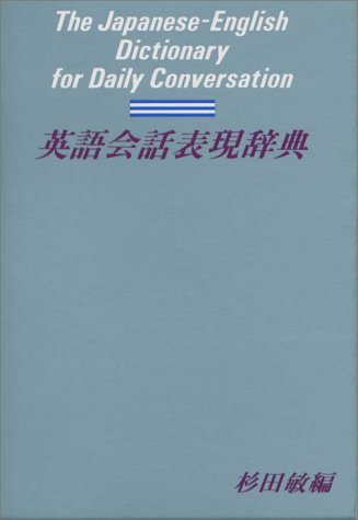 The Japanese-English Dictionary for Daily Conversation