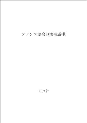 9784010750117: French conversation representation Dictionary (1986) ISBN: 4010750111 [Japanese Import]