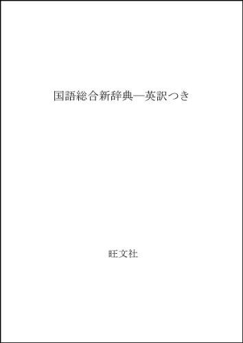 Eiyaku tsuki kokugo sogo shin jiten: Hyakka