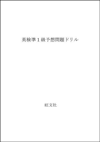 Quasi-primary expected to issue drill Eiken (1999) ISBN: 4010912022 [Japanese Import]: Obunsha