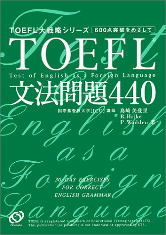 9784010933237: TOEFL 3800: Test of English As a Foreign Language: 30 Days Excercices for Correct English Grammar [Japanese Edition]