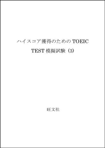 TOEIC TEST practice test for the high
