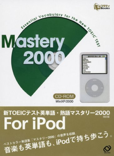 W> new TOEIC test English word, phrase Mastery 2000 For ipod ( (Win version)) (2006) ISBN: ...
