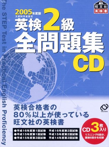 9784010943359: The Step Test in Practical English Proficiency (2nd Grade) [Japanese Edition]