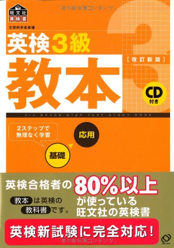 9784010943601: 3rd Grade Step Test Study = textbook Eiken (Eiken certificate Obunsha) Eiken sankyu kyohon : monbu kagakusho nintei [Japanese Edition]
