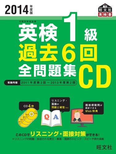 9784010947708: 2014年度版 英検1級 過去6回全問題集CD (旺文社英検書)