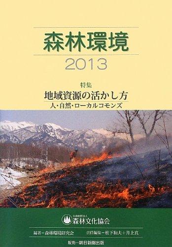 Local Commons natural and human - how: Asahi Shimbun Publishing