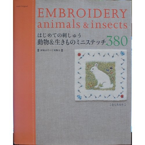 9784021904288: Embroidery and animal creature mini stitch 380 for the first time (Asahi Original 215) (2008) ISBN: 402190428X [Japanese Import]