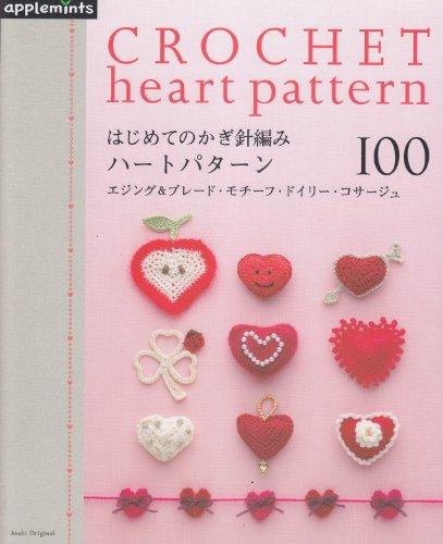 9784021904820: Crochet heart pattern for the first time 100 Ejingu & blade motif doily corsage (Asahi Original) (2011) ISBN: 4021904824 [Japanese Import]