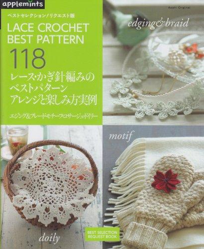 9784021905049: Best Selection! Shu example how to enjoy the best pattern arrangement of request version Race crochet (Asahi Original) (2012) ISBN: 4021905049 [Japanese Import]