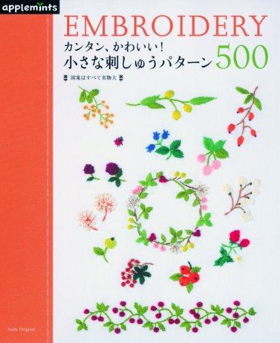 9784021905766: カンタン、かわいい! 小さな刺しゅうパターン500 (アサヒオリジナル)