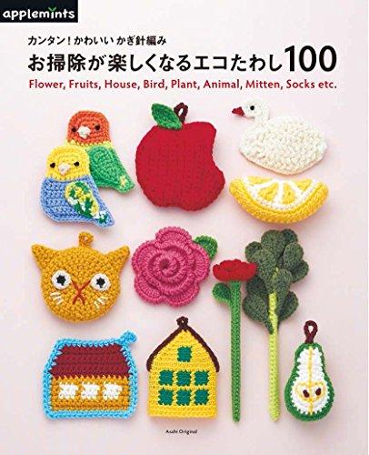 9784021906275: カンタン!かわいい かぎ針編み お掃除が楽しくなるエコたわし100 (アサヒオリジナル)