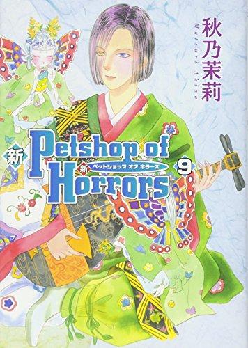 9784022131690: Volume 9 new Petshop of Horrors (Asahi Comics) (2011) ISBN: 4022131691 [Japanese Import]