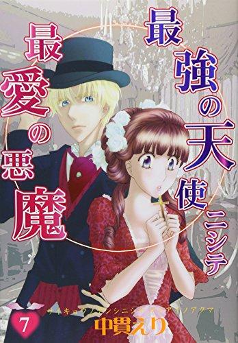 7 Devil Angel Nishite beloved strongest (Asahi Comics) (2012) ISBN: 4022140941 [Japanese Import]: ...