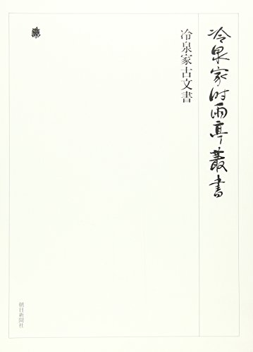Cold spring house drizzling bower Sosho (No. 51 Vol.) (1993) ISBN: 4022403519 [Japanese Import]: ...