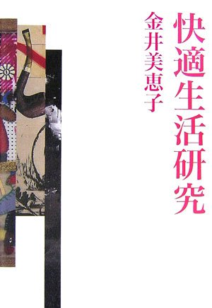 9784022502179: Comfortable life research (2006) ISBN: 4022502177 [Japanese Import]