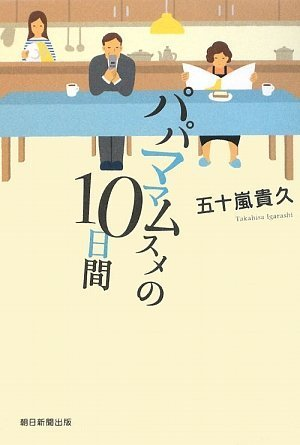 9784022505217: 10 days of Mom and Pop daughter (2009) ISBN: 4022505214 [Japanese Import]
