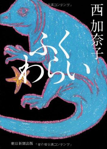 Fukuwarai (2012) ISBN: 4022509988 [Japanese Import]: Asahi Shimbun Publishing