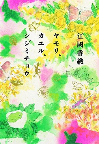 9784022512291: Yamori kaeru shijimicho.