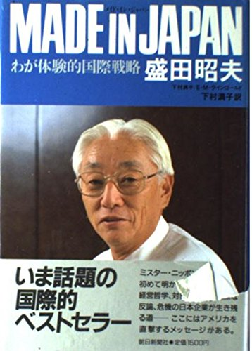 9784022556431: Made in Japan: Waga Taikenteki Kokusai Senryaku
