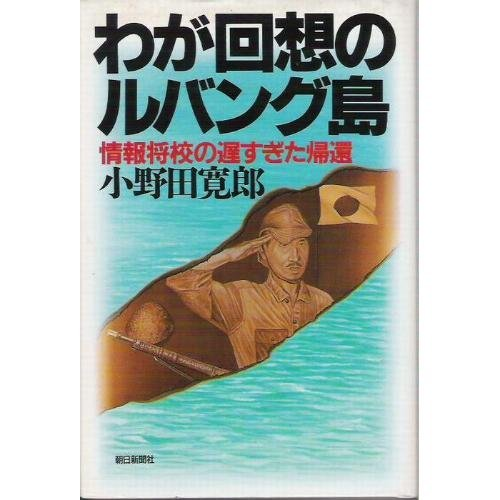 9784022558916: Waga kaisō no Rubangutō: Jōhō shōkō no ososugita kikan (Japanese Edition)