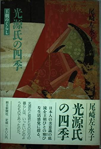 Hikaru Genji no shiki: Ocho no kurashi (Japanese Edition): Saeko Ozaki
