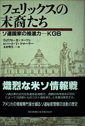 9784022559463: Driving force of the Soviet KGB state - descendants who Felix (1989) ISBN: 4022559462 [Japanese Import]