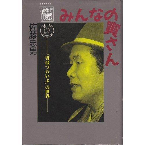 9784022559579: Minna no Tora-san: