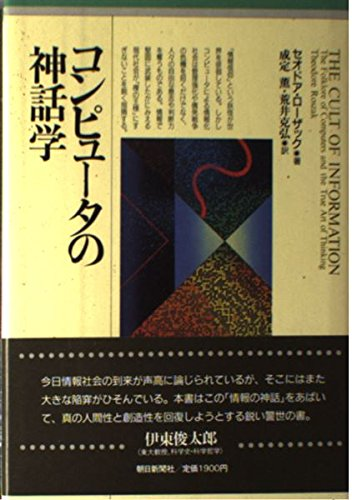 9784022559630: Mythology of computer (1989) ISBN: 4022559632 [Japanese Import]
