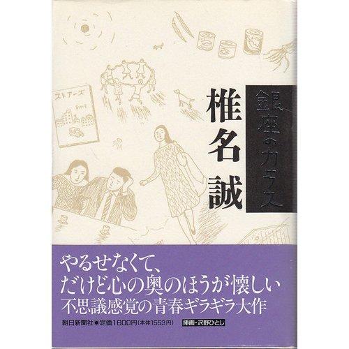 Ginza no karasu (Japanese Edition): Makoto Shiina