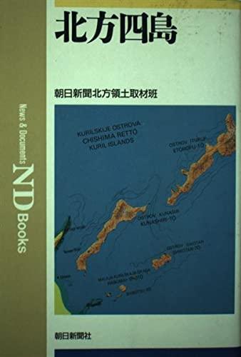 Hoppo yonto (News & documents ND books) (Japanese Edition): Asahi Shinbunsha