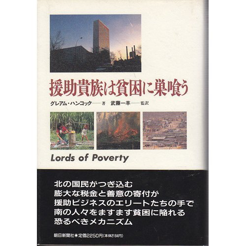 9784022563613: Aid nobility eat nest in poverty (1992) ISBN: 4022563613 [Japanese Import]