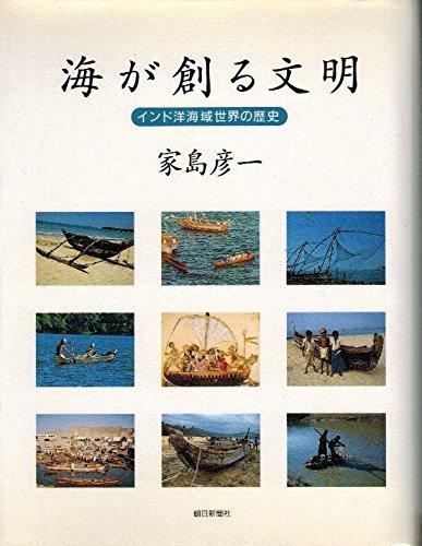 9784022566010: Umi ga tsukuru bunmei: Indoyo kaiiki sekai no rekishi (Japanese Edition)