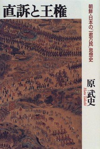 """9784022569547: Jikiso to ōken: Chōsen, Nihon no """"ikkun banmin"""" shisōshi (Japanese Edition)"""