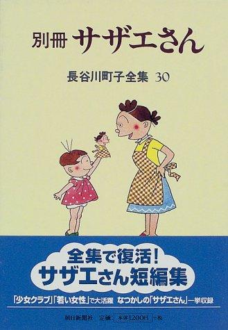 Hasegawa Machiko Complete Works (30) separate turban shell (1998) ISBN: 4022571004 [Japanese Import...