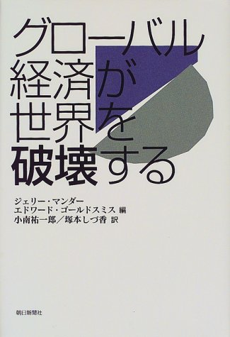 9784022574572: Global economy will destroy the world (2000) ISBN: 4022574577 [Japanese Import]