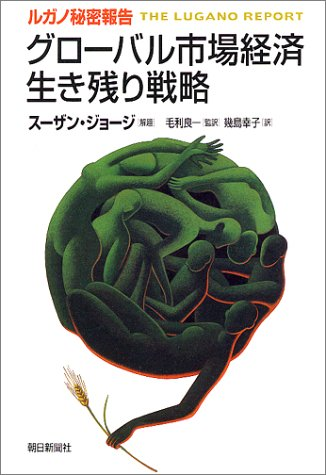 9784022575708: Lugano secret report global market economy survival strategy (2000) ISBN: 4022575700 [Japanese Import]