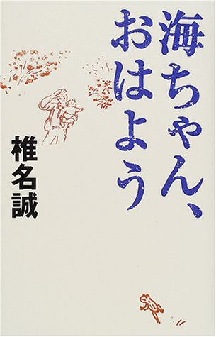 Sea-chan, good morning (2001) ISBN: 4022576022 [Japanese Import]: Asahi Shimbun