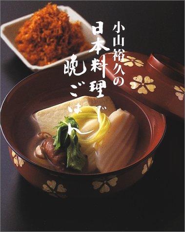 9784022576620: 小山裕久の日本料理で晩ごはん