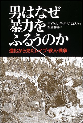 9784022576989: Why man do you violence - rape, murder, war as seen from the evolution (2002) ISBN: 4022576987 [Japanese Import]