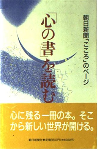 """9784022584687: """"Kokoro no sho"""" o yomu: Asahi Shinbun """"kokoro"""" no pēji (Japanese Edition)"""