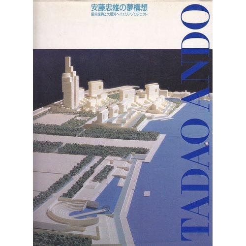 9784022586209: Osaka Bay Area earthquake and reconstruction projects - a dream vision of Tadao Ando (1995) ISBN: 4022586206 [Japanese Import]