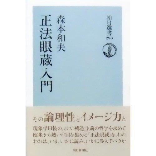 Shobo genzo nyumon (Asahi sensho) (Japanese Edition): Kazuo Morimoto