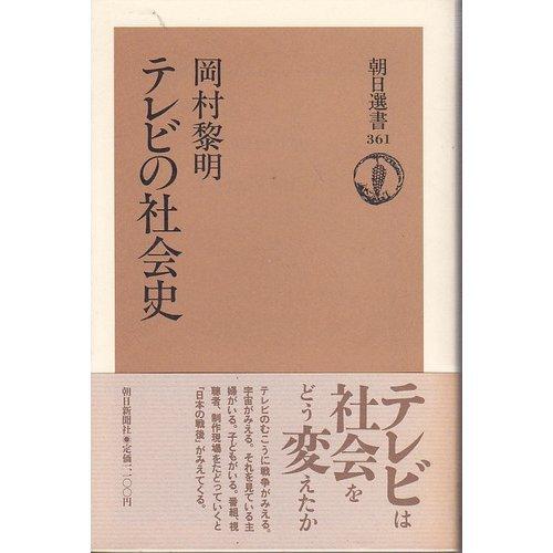 Terebi no shakaishi (Asahi sensho) (Japanese Edition): Reimei Okamura
