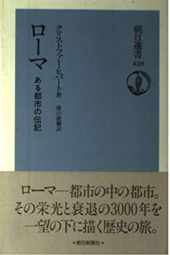 9784022595201: Rome - Biography of a city (Asahi Sensho) (1991) ISBN: 4022595205 [Japanese Import]