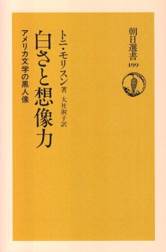 9784022595997: Imagination and whiteness - black image of American literature (Asahi Sensho) (1994) ISBN: 402259599X [Japanese Import]